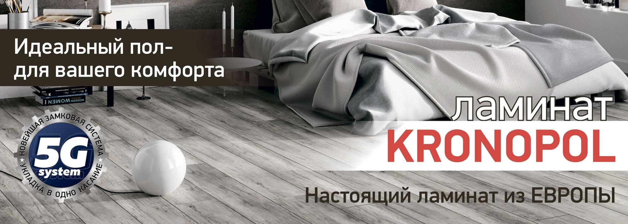 baner-glav-KRONOPOL-04